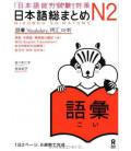 Nihongo So-Matome (Vocabulary N2)