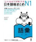 Nihongo So-Matome (Vocabulary N1)